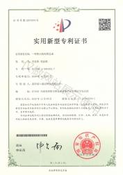 实用新型专利证书8